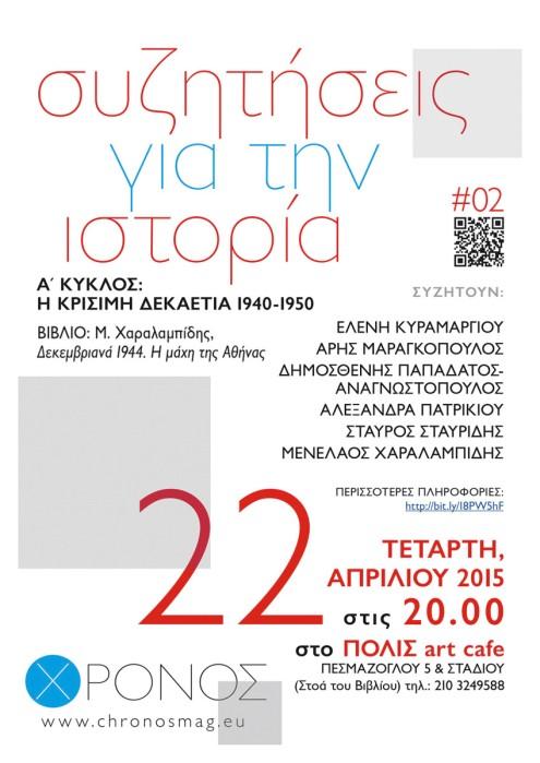 150419-syzitiseis-istoria-02-22apr15